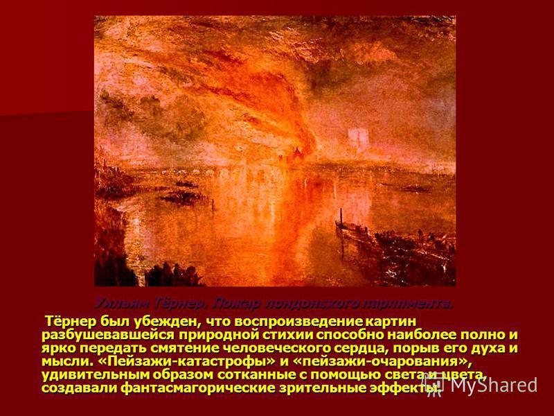 Тёрнер был убежден, что воспроизведение картин разбушевавшейся природной стихии способно наиболее полно и ярко передать смятение человеческого сердца, порыв его духа и мысли. «Пейзажи-катастрофы» и «пейзажи-очарования», удивительным образом сотканные
