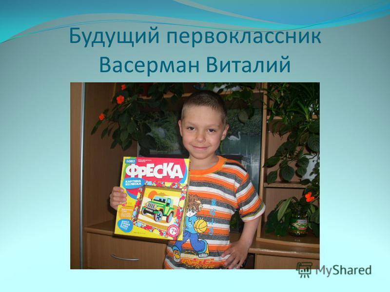 Будущий первоклассник Васерман Виталий