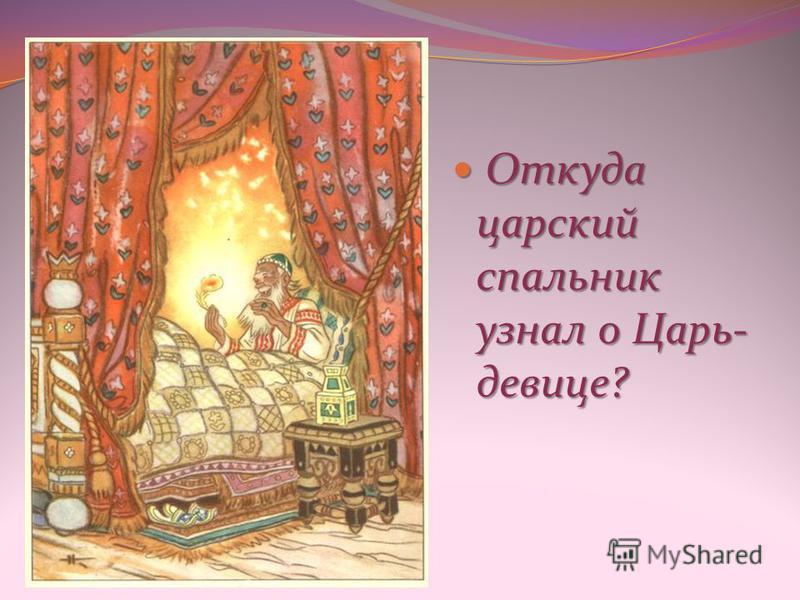 Откуда царский спальник узнал о Царь- девице? Откуда царский спальник узнал о Царь- девице?