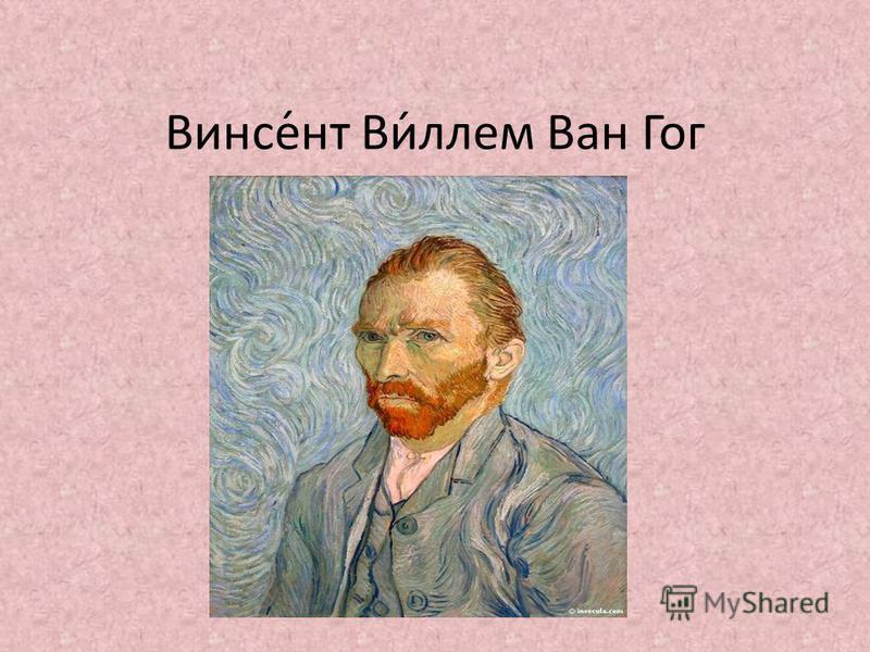 Винсе́нт Ви́ллем Ван Гог