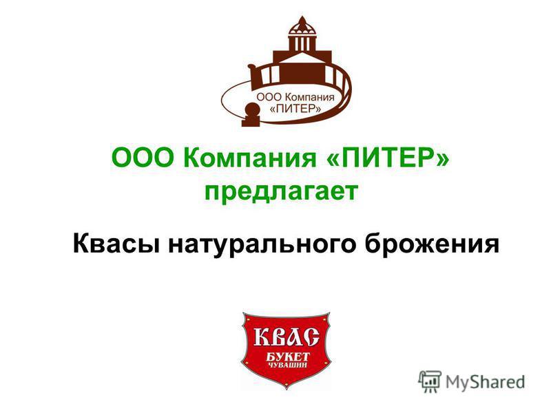 Квасы натурального брожения ООО Компания «ПИТЕР» предлагает