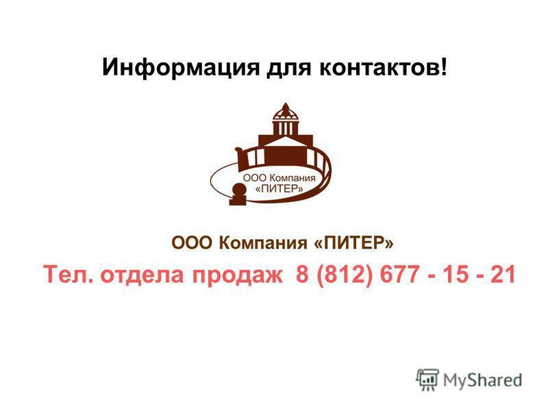 Информация для контактов! ООО Компания «ПИТЕР» Тел. отдела продаж 8 (812) 677 - 15 - 21