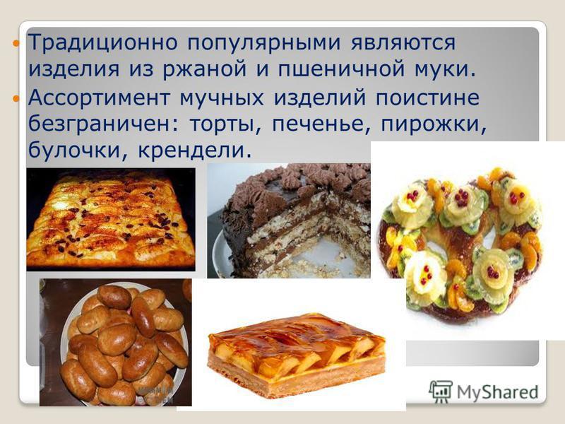 Особенно вкусны в Латвии хлебные изделия, созданные на основе старинных рецептов.