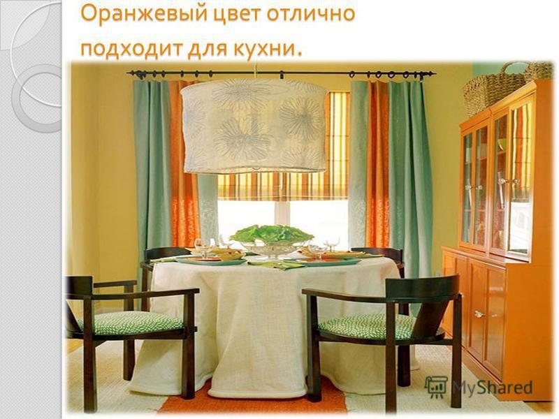 Оранжевый цвет отлично подходит для кухни.