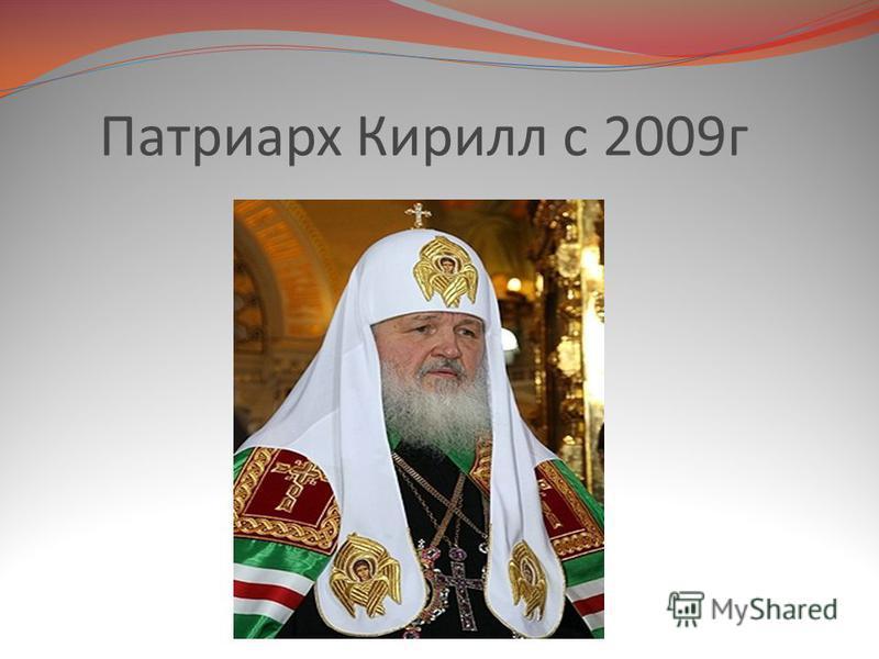 Патриарх Кирилл с 2009 г
