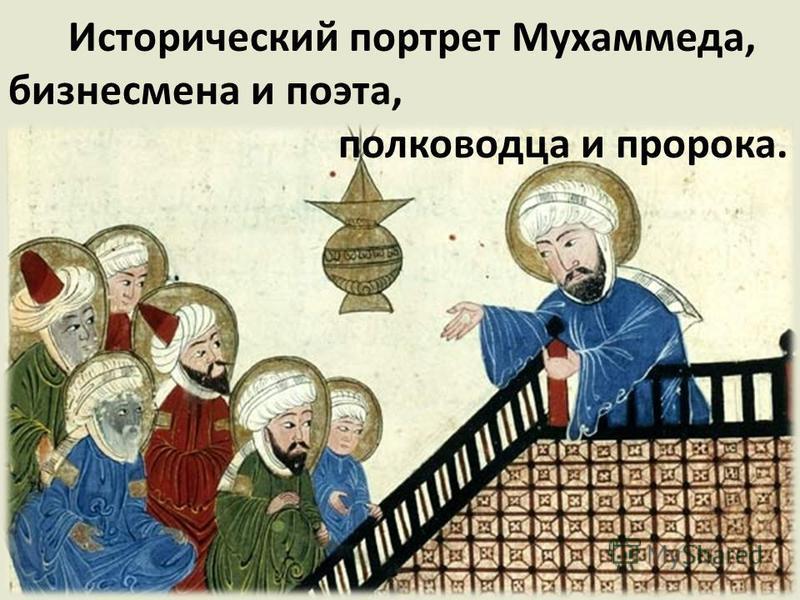 Исторический портрет Мухаммеда, бизнесмена и поэта, полководца и пророка.