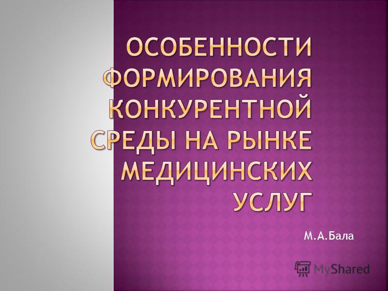 М.А.Бала