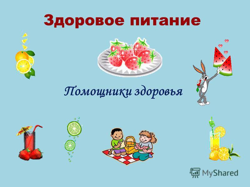 Урок здоровья МБОУ СОШ 30 города Смоленска 2011-2012 год Выполнила : Шитова Н. П.