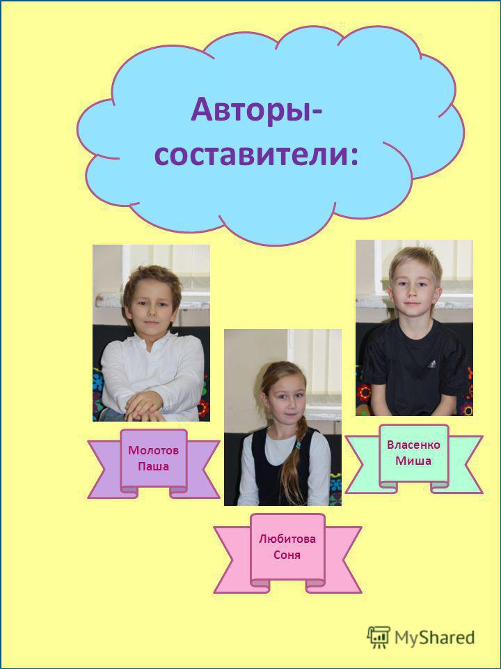 Авторы- составители: Молотов Паша Любитова Соня Власенко Миша