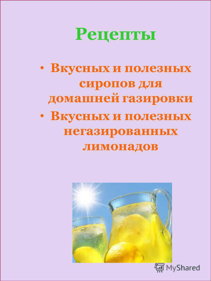 Рецепты Вкусных и полезных сиропов для домашней газировки Вкусных и полезных негазированных лимонадов