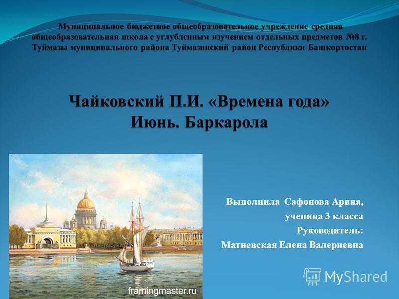 Выполнила Сафонова Арина, ученица 3 класса Руководитель: Матиевская Елена Валериевна