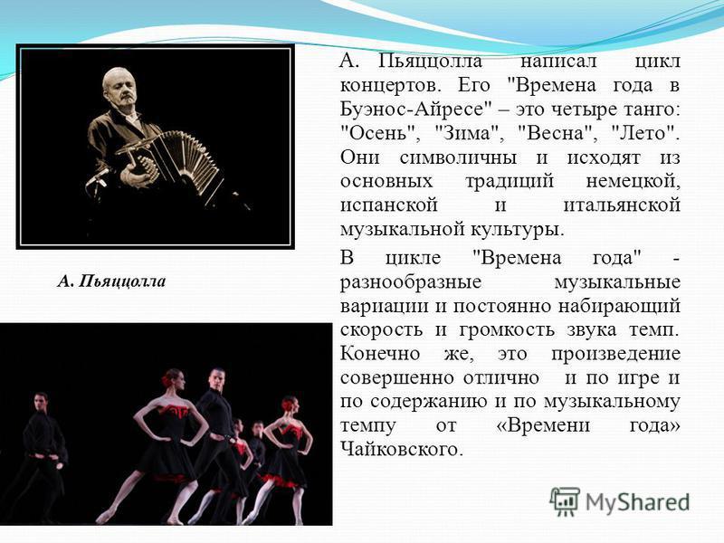 А. Пьяццолла написал цикл концертов. Его
