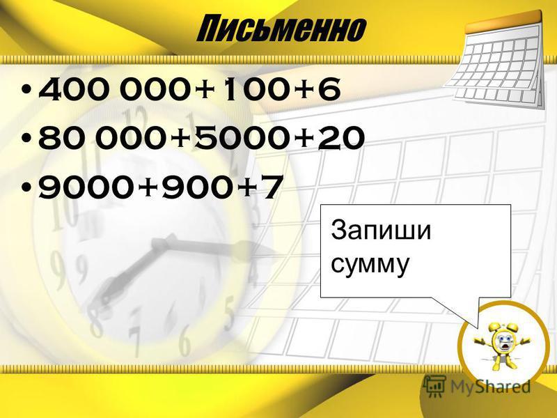 Письменно 565 2047 3191 7420 81851 936951 Замени каждое число суммой разрядных слагаемых