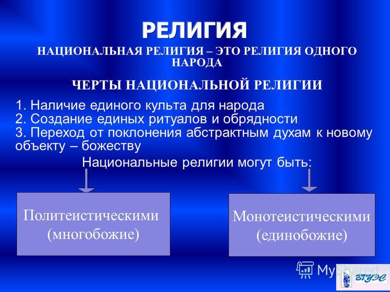 НАЦИОНАЛЬНАЯ РЕЛИГИЯ – ЭТО РЕЛИГИЯ ОДНОГО НАРОДА ЧЕРТЫ НАЦИОНАЛЬНОЙ РЕЛИГИИ 1. Наличие единого культа для народа 2. Создание единых ритуалов и обрядности 3. Переход от поклонения абстрактным духам к новому объекту – божеству Национальные религии могу