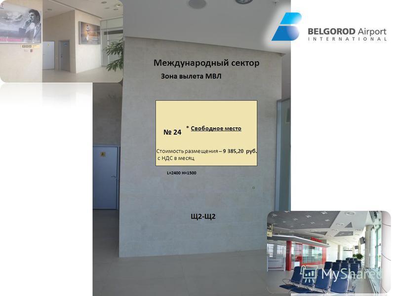 * Свободное место Стоимость размещения – 9 385,20 руб. с НДС в месяц Международный сектор
