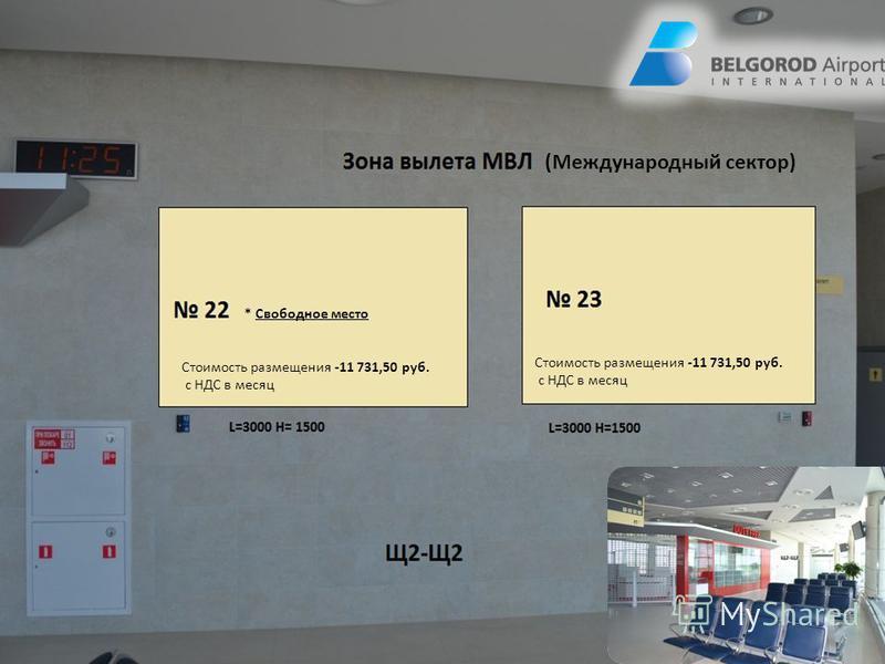 Стоимость размещения -11 731,50 руб. с НДС в месяц Стоимость размещения -11 731,50 руб. с НДС в месяц * Свободное место (Международный сектор)