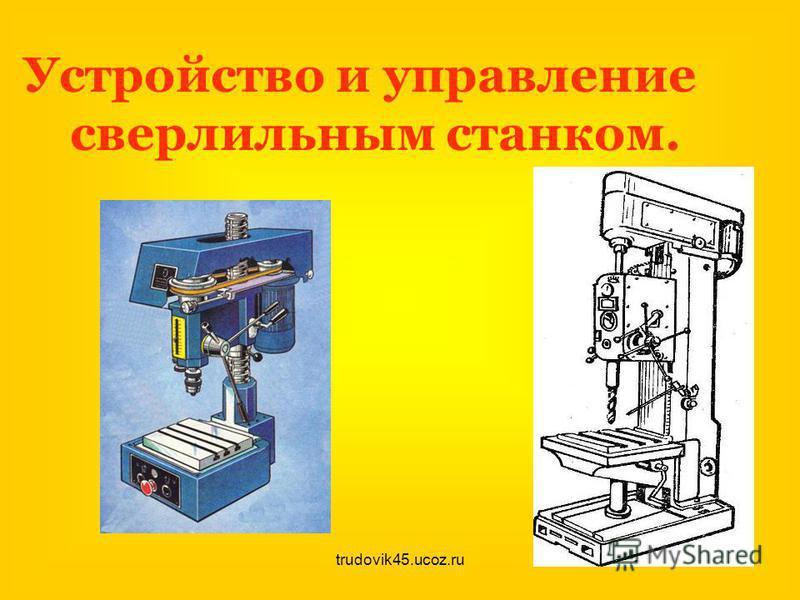 trudovik45.ucoz.ru Устройство и управление сверлильным станком.