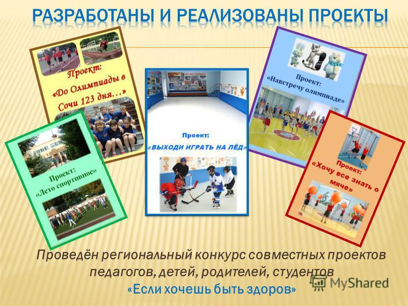 Проведён региональный конкурс совместных проектов педагогов, детей, родителей, студентов «Если хочешь быть здоров»