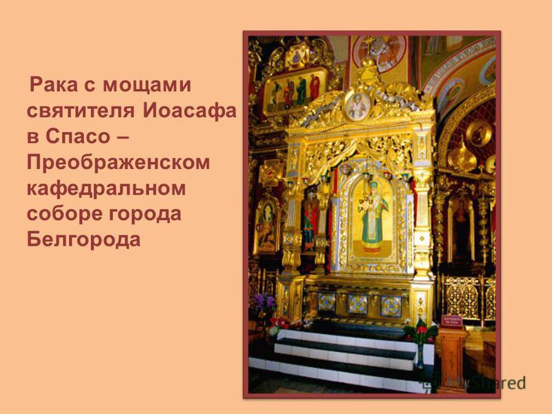 Рака с мощами святителя Иоасафа в Спасо – Преображенском кафедральном соборе города Белгорода