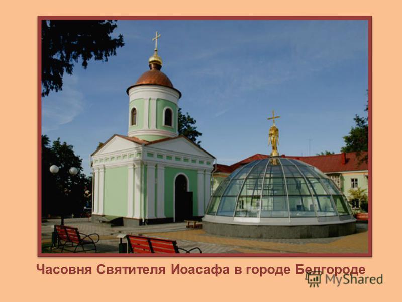 Часовня Святителя Иоасафа в городе Белгороде