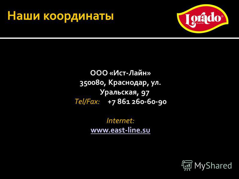 ООО «Ист-Лайн» 350080, Краснодар, ул. Уральская, 97 Tel/Fax: +7 861 260-60-90 Internet: www.east-line.su Наши координаты