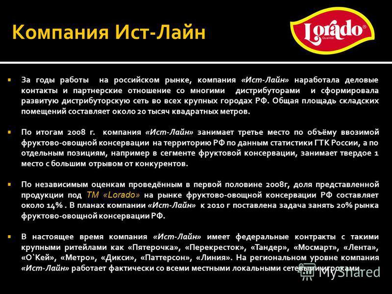 За годы работы на российском рынке, компания «Ист-Лайн» наработала деловые контакты и партнерские отношение со многими дистрибуторами и сформировала развитую дистрибьюторскую сеть во всех крупных городах РФ. Общая площадь складских помещений составля