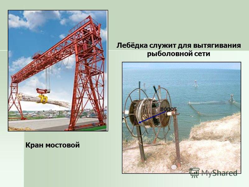Кран мостовой Лебёдка служит для вытягивания рыболовной сети ворот