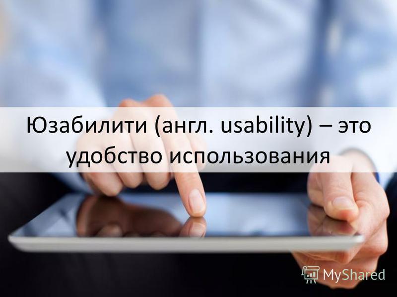 Юзабилити (англ. usability) – это удобство использования