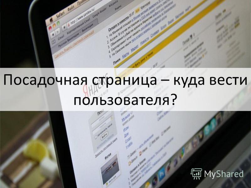 Посадочная страница – куда вести пользователя?