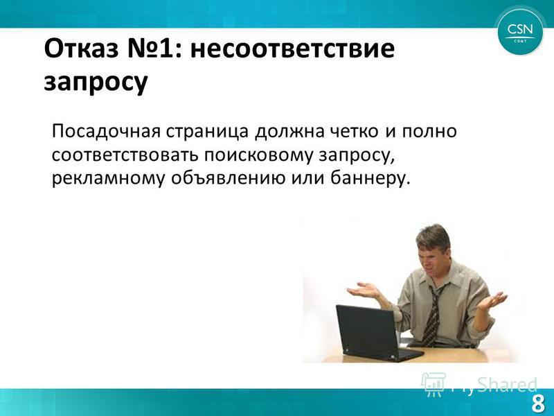 Отказ 1: несоответствие запросу Посадочная страница должна четко и полно соответствовать поисковому запросу, рекламному объявлению или баннеру. 8