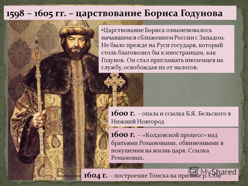 Царствование Бориса ознаменовалось начавшимся сближением России с Западом. Не было прежде на Руси государя, который столь благоволил бы к иностранцам, как Годунов. Он стал приглашать иноземцев на службу, освобождая их от налогов. 1598 – 1605 гг. – ца