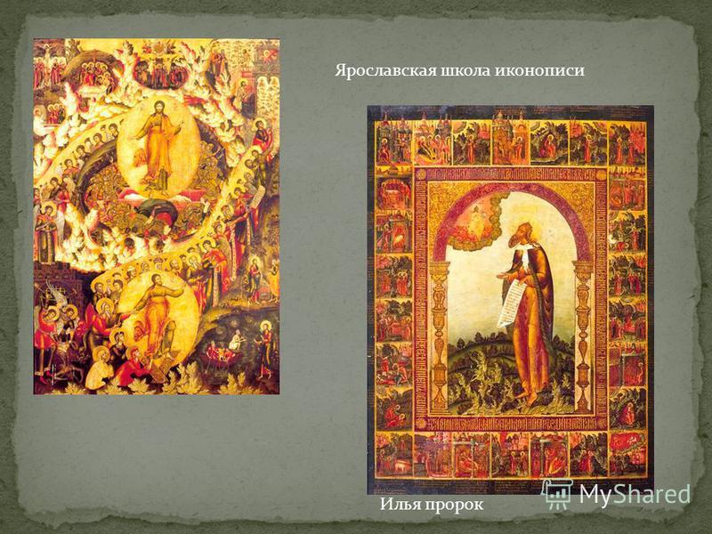 Ярославсякая школа ииконописи Илья пророк