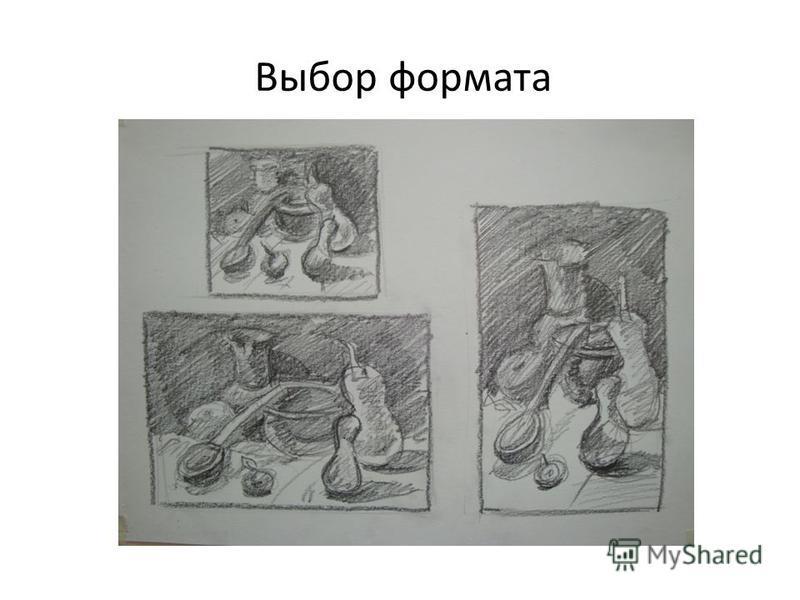 Выбор формата