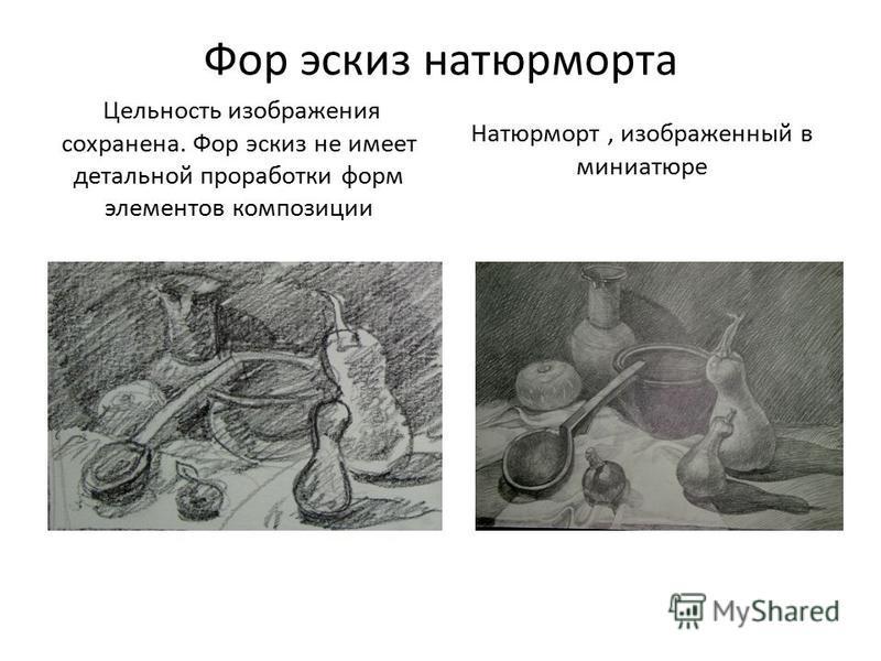 Фор эскиз натюрморта Цельность изображения сохранена. Фор эскиз не имеет детальной проработки форм элементов композиции Натюрморт, изображенный в миниатюре
