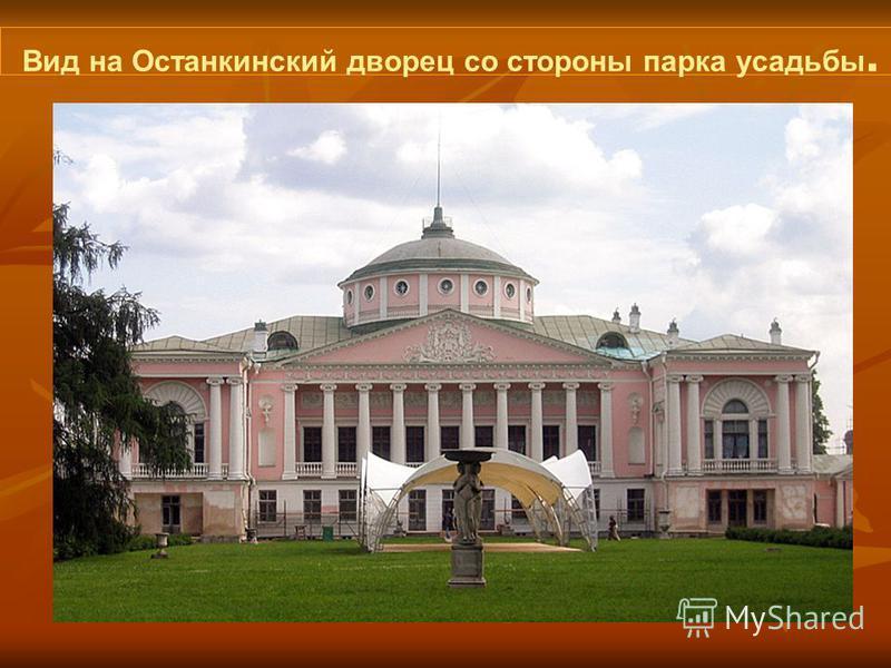 Вид на Останкинский дворец со стороны парка усадьбы.