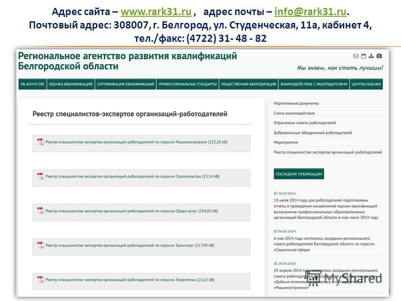 Адрес сайта – www.rark31.ru, адрес почты – info@rark31.ru. Почтовый адрес: 308007, г. Белгород, ул. Студенческая, 11 а, кабинет 4, тел./факс: (4722) 31- 48 - 82 www.rark31.ruinfo@rark31. ru 16