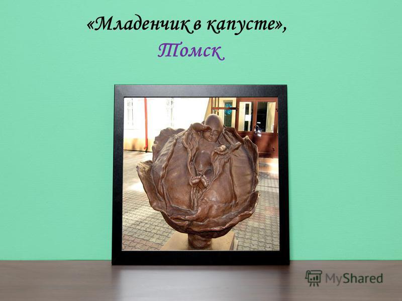 «Младенчик в капусте», Томск