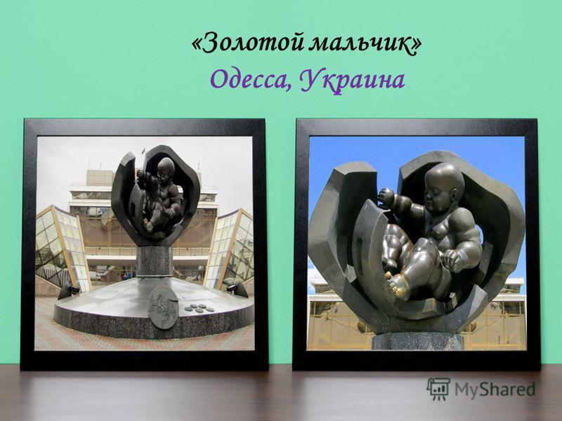 «Золотой мальчик» Одесса, Украина