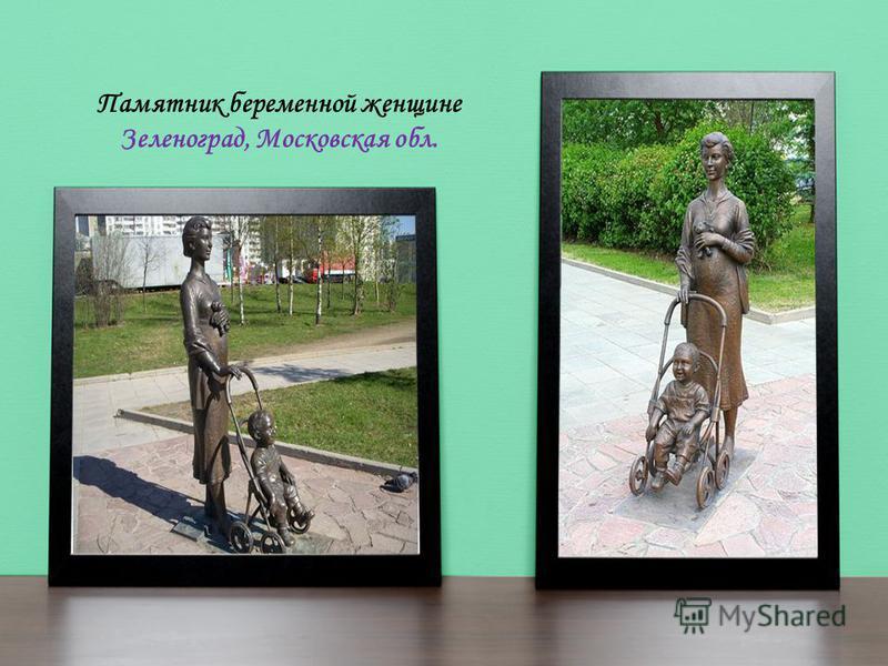 Памятник беременной женщине Зеленоград, Московская обл.