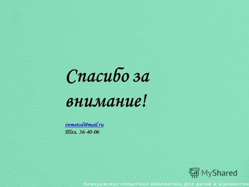 Спасибо за внимание! inmetod@mail.ru Тел. 36-40-06