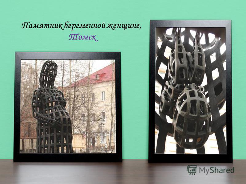 Памятник беременной женщине, Томск