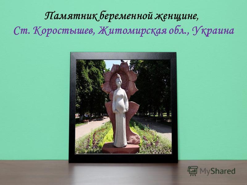 Памятник беременной женщине, Ст. Коростышев, Житомирская обл., Украина