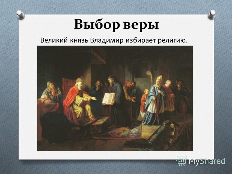 Выбор веры Великий князь Владимир избирает религию.