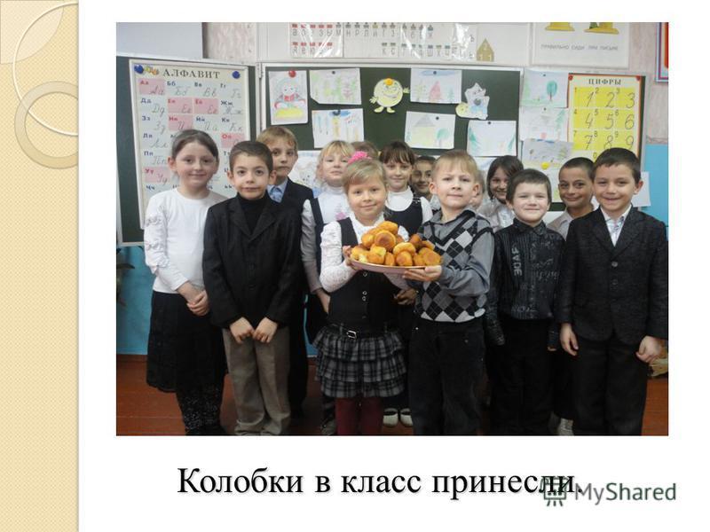 Колобки в класс принесли. Колобки в класс принесли.