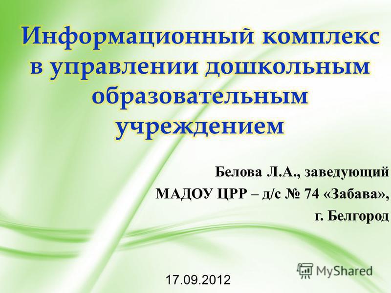 Белова Л.А., заведующий МАДОУ ЦРР – д/с 74 «Забава», г. Белгород 17.09.2012