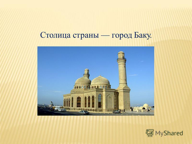 Столица страны город Баку.