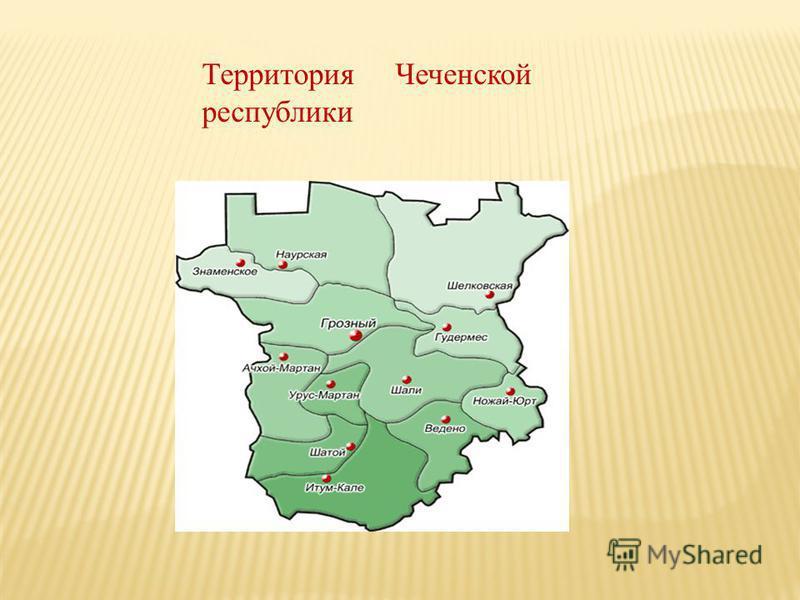Территория Чеченской республики