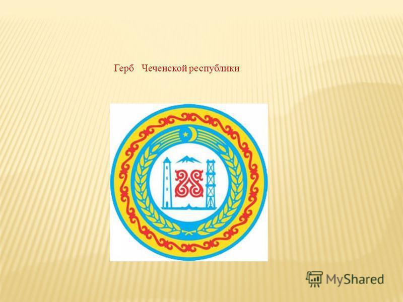 Герб Чеченской республики