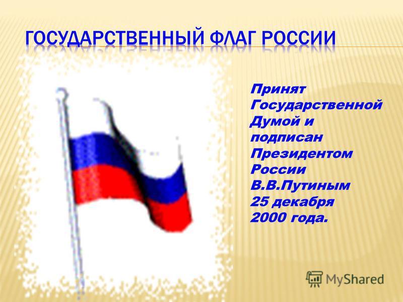 Принят Государственной Думой и подписан Президентом России В.В.Путиным 25 декабря 2000 года.