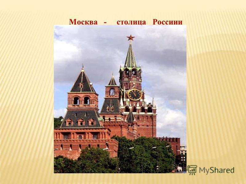 Москва - столица Россиии